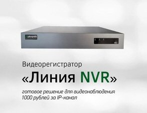 Линия NVR