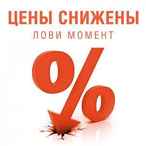 снижение цен до 50%