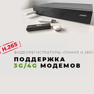 Видеорегистраторы ЛИНИЯ h.265