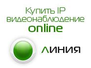 Видеонаблюдение ЛИНИЯ купить онлайн